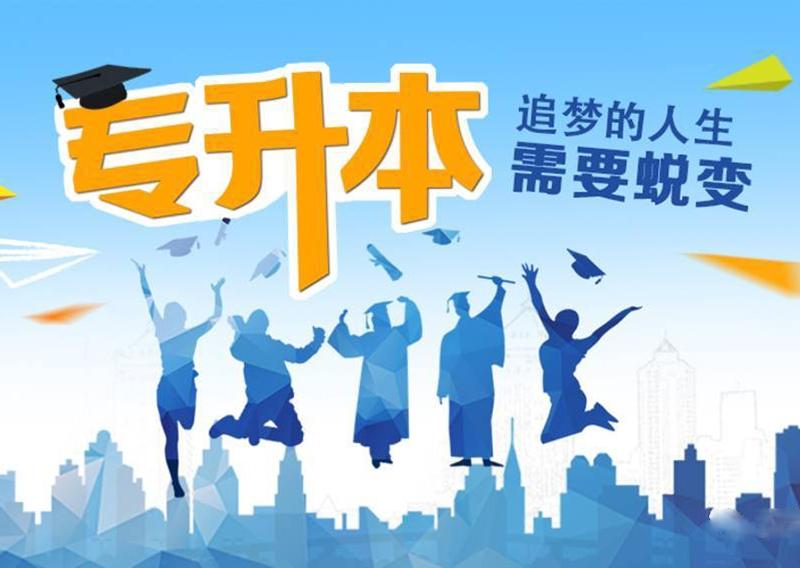 惠州成人教育:本科学历能够报考公务员吗?什么是函授专升本?
