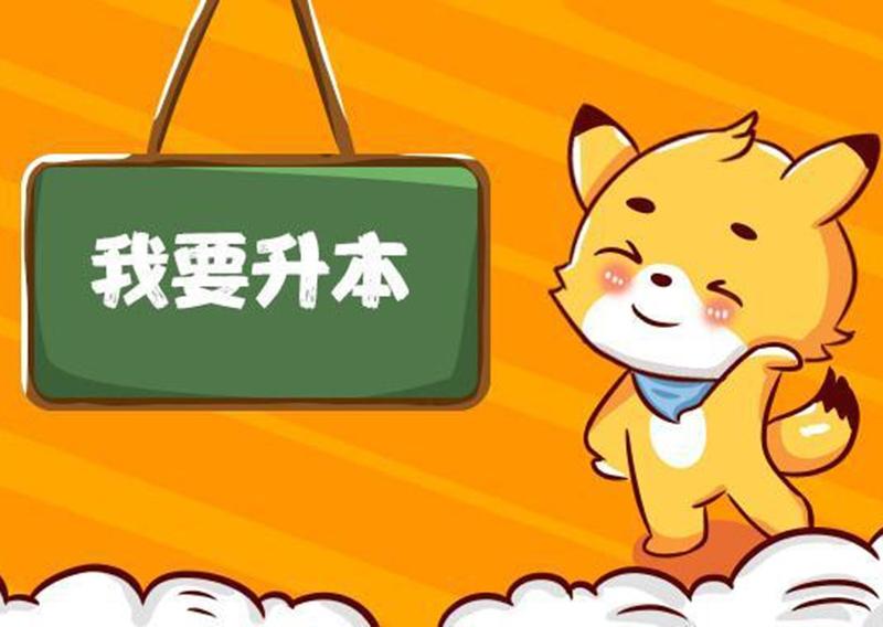 惠州成人教育:有关专升本考试的八大难题,不要看后悔莫及!