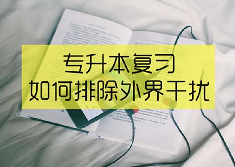 惠州成人教育:专升本考试前,怎样调节自身的心理状态?