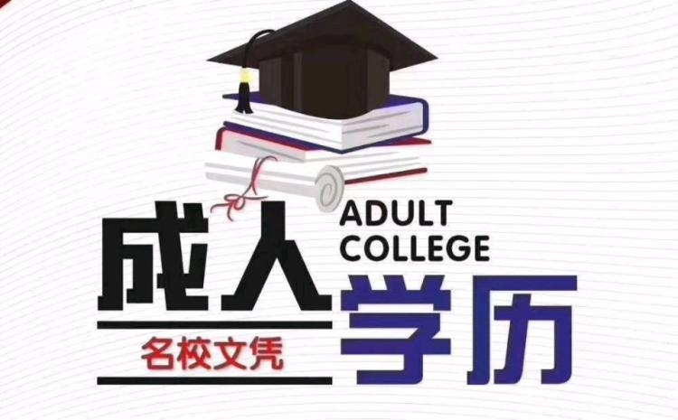 惠州成人教育:成人教育档案如何存放