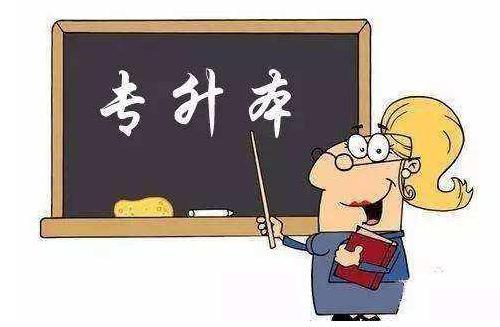 惠州成人教育:成人教育的新政策