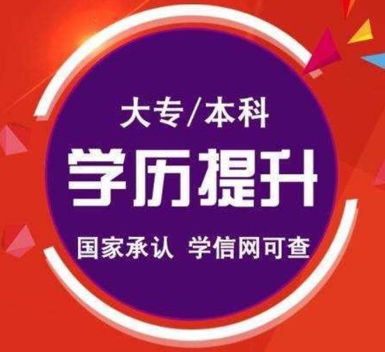 惠州成人教育:成人高考需知