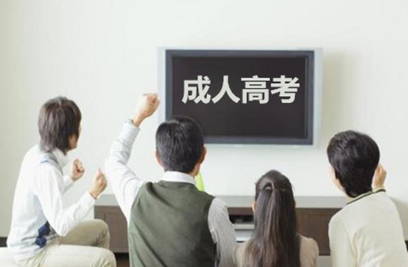惠州成人教育:什么是成人教育?成人教育有多少种提高学历的形式?